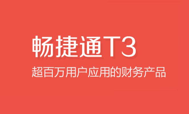 畅捷通T3